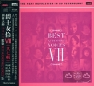 【XRCD】爵士女伶7 Best Audiophile Voices VII