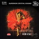 【UHQCD】聆聽中國 Zhao Cong Sound of China Dance In the Moon (Pipa Album) Japanese Import UHQCD