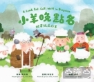 小羊晚點名之披著狼皮的羊_音樂劇有聲繪本2CD A Lamb Roll-Call: Wolf in Disguise_Musical O.S.T. & Audiobook