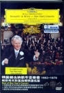 精裝維也納新年音樂會(1963~1979)  Willi Boskovsky: Vienna New Years Concerts 1963-1979