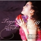 Teresa Teng 40/40 -Best Selection(日本進口限定版2CD+1DVD)