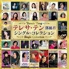 Single Collection [日本進口限定盤]