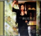 擇仙花-愛.河 (CD)Jacintha-Love Flowers Like A River進口版