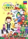 小朋友的音樂天地 Children's Wonderful World