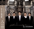 【SACD】安全地帶 ORIGINAL SELECTION Vol.3 Anzenchitai