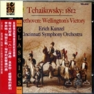 柴可夫斯基:1812序曲|貝多芬:威靈頓的勝利|李斯特:匈奴之戰 Tchaikovsky:1812 Overture|Beethoven:Wellington's Victory Op. 91|Liszt:Battle of The Huns Hungrarian March to The Assaunt