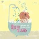 寶貝的生活歌 Everyday Life Songs for Kids