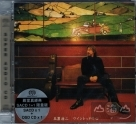 【SACD+CD】酒紅色的心 WINE RED NO KOKORO