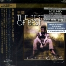 【K2HD】精選輯The Best of Best