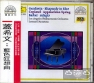蓋希文:藍色狂想曲等 GERSHWIN: RHAPSODY IN BLUE etc.