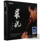 【進口版】梁祝 The Butterfly Lovers Violin Concerto