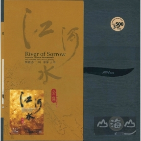 【黑膠唱片LP】江河水全集 River of Sorrow (45轉)