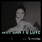 愛,未滿 Why Can't U Love