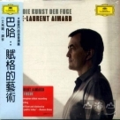 巴哈:賦格的藝術 J.S.Bach:The Art of Fugue