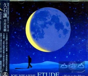 月光星願 Etude~a Wish to the Moon~