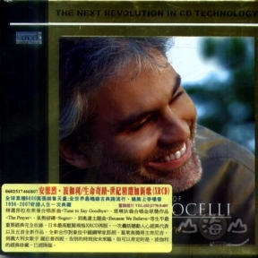 【XRCD】生命奇蹟-世紀精選加新歌The Best of Andrea Bocelli-Vivere