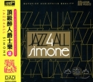 頂級醉人爵士樂 2  (XRCD版) JAZZ 4 ALL SIMONE 2 (XRCD版)