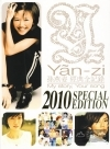 My Story Your Song孫燕姿 經典全紀錄2010 SPECIAL EDITION (2CD+Bonus CD香港進口版