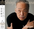 【預購】【SACD】谷村新司 ORIGINAL SELECTION Vol.4 Shinji Tanimura