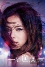 一路逆風(Blu-ray) G.E.M.: G-Force(Blu-ray