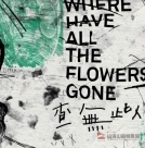 查無此人 Where Have All the Flowers Gone