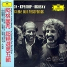 阿格麗希超精選第五輯 Argerich,Kremer, Maisky / The Complete Duo Recordings (13CD)