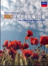 BBC世界名曲點播100首 Your Hundred Best Tunes