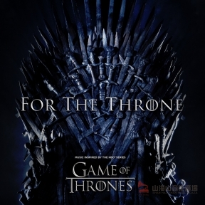 冰與火之歌:權力遊戲 第八季 For The Throne (Music Inspired by the HBO Series Game of Thrones)