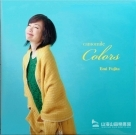 【黑膠唱片LP】洋甘菊之詩 camomile colors